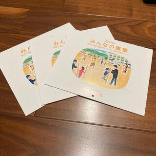 ヤクルト(Yakult)の3冊 2021 ヤクルトカレンダー(カレンダー/スケジュール)