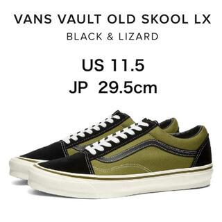 バンズボルト(VANS VAULT)のVANS vault old skool lx 29.5cm オールドスクール(スニーカー)