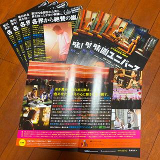 カンジャニエイト(関ジャニ∞)の味園ユニバース フライヤー(日本映画)