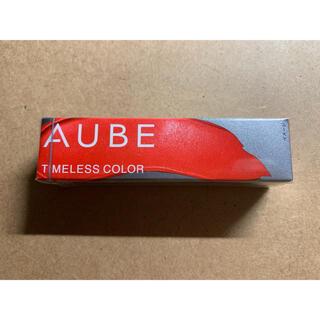 オーブ(AUBE)の新品☆AUBE(オーブ)タイムレスカラーリップ05(口紅)