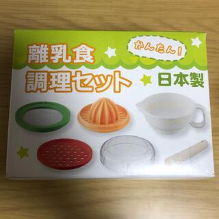 離乳食調理セット(専用)(離乳食器セット)