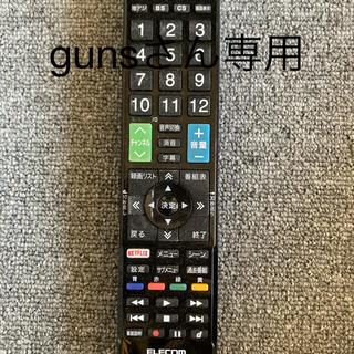 エレコム(ELECOM)のテレビリモコン代替え東芝用(テレビ)