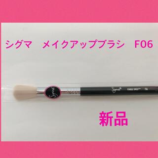 シグマ(SIGMA)の【新品】シグマ ブラシ F06 メイクアップ(ブラシ・チップ)