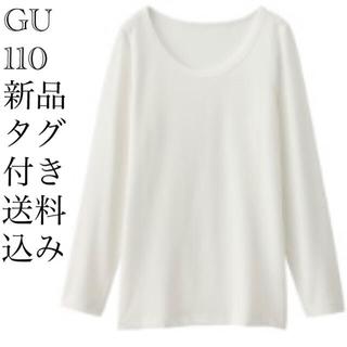 GU - (275) 新品 110 GUウォームクルーネックT(長袖)