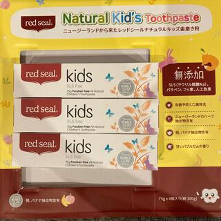 コストコ - red seal natural kid's toothpaste 子供歯磨き粉