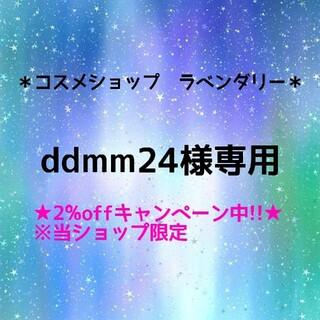 リサージ(LISSAGE)のddmm24様専用(日焼け止め/サンオイル)