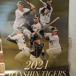 ハンシンタイガース(阪神タイガース)の阪神タイガース カレンダー 2021年(カレンダー/スケジュール)