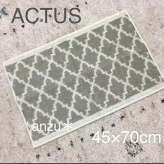 アクタス(ACTUS)のアクタス マルチマット 玄関マット(玄関マット)