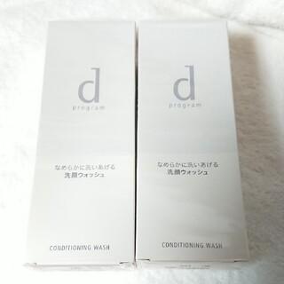 ディープログラム(d program)のディープログラム コンディショニングウォッシュ 洗顔(洗顔料)