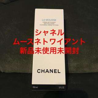 シャネル(CHANEL)のシャネルムースネトワイアント新品(洗顔料)