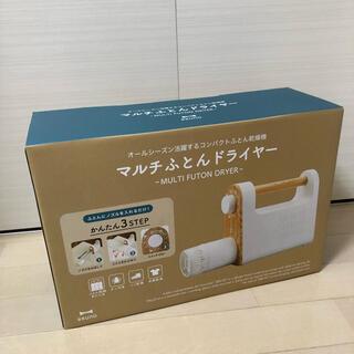 ブルーノ★BRUNO マルチふとんドライヤー(衣類乾燥機)