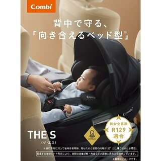 コンビ(combi)の最新モデル Combi チャイルドシート THE S plus ISOFIX (自動車用チャイルドシート本体)