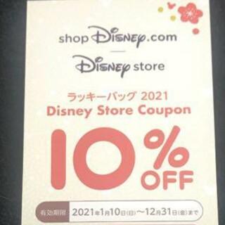ディズニー(Disney)のショップ ディズニー 10%オフ クーポン(ショッピング)