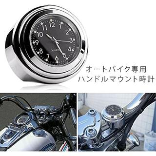 バイク アナログ時計 ハンドル取付 ハンドルバー 防水 オートバイ アナログ(その他)