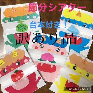 節分シアター 豆まき ペープサート パネルシアター(知育玩具)