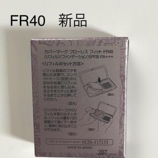 COVERMARK - カバーマーク フローレスフィット リフィル FR40  新品未使用
