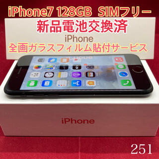 Apple - SIMフリー iPhone7 128GB マットブラック