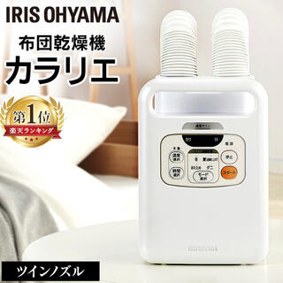アイリスオーヤマ布団乾燥機 カラリエ ツインノズル(衣類乾燥機)