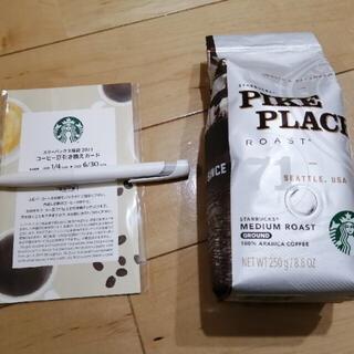 Starbucks スタバ福袋 2021 コーヒー&コーヒー豆引換カード