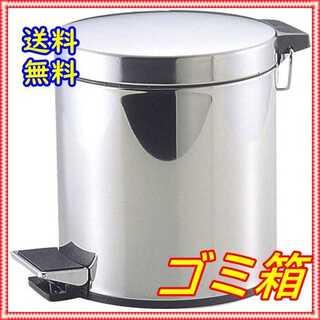 パール金属 ゴミ箱 ふた付き ステンレス ペダル(ごみ箱)