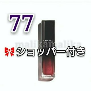 シャネル(CHANEL)のシャネル 20201 春限定 ルージュアリュールラック #77(口紅)