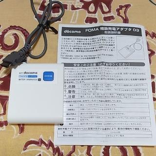エヌティティドコモ(NTTdocomo)のFOMA 補助充電アダプタ 03 docomo(バッテリー/充電器)