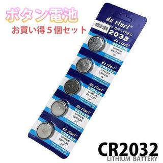 コイン形リチウム電池 CR2032 ボタン電池 5個セット ポイント消化(その他)