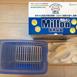 ミントン(MINTON)のミルトン 専用 容器(哺乳ビン用消毒/衛生ケース)