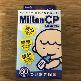 ミントン(MINTON)のMilton CP ミルトンチャイルドプルーフ(哺乳ビン用消毒/衛生ケース)