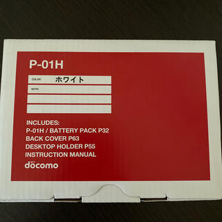NTTdocomo - docomo P-01H ホワイト 新品未使用
