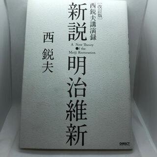 新説 明治維新(ノンフィクション/教養)