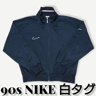 NIKE - 90s白タグNIKEジャージ黒/白ナイキ古着スウォシュ刺繍