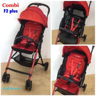 combi - 超軽量&コンパクト コンビ F2 プラス plus ハイシート ベビーカー