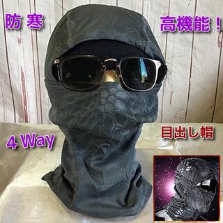 防寒防塵 目出し帽型 高機能4Wayフェイスマスク タイフォン ネックウォーマー(ネックウォーマー)