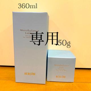 アクセーヌ(ACSEINE)の新品未開封✳︎アクセーヌモイストバランス セット(化粧水/ローション)