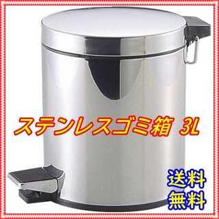 バカ売れ】ゴミ箱 ふた付き ステンレス 3L(ごみ箱)