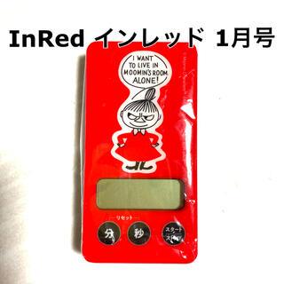 タカラジマシャ(宝島社)のInRed インレッド 1月号 付録  (その他)
