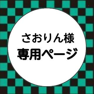 さおりん様⭐専用ページ(ガーランド)