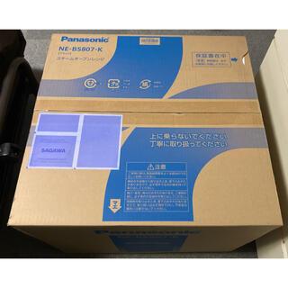 パナソニック(Panasonic)の【didi様専用】新品•未開封 スチームオーブンレンジ ビストロ(電子レンジ)