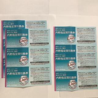 サイタマセイブライオンズ(埼玉西武ライオンズ)の埼玉西武ライオンズ主催 2021年公式戦観戦 内野指定席引換券10枚(野球)