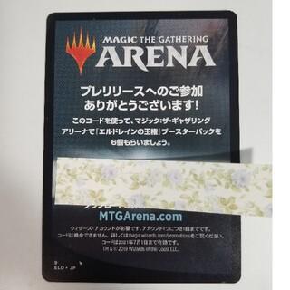 マジックザギャザリング(マジック:ザ・ギャザリング)のMTG Arena コード エルドレインの王権 プレリリース(カードサプライ/アクセサリ)