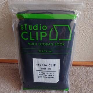 スタディオクリップ(STUDIO CLIP)のstudio CLIP マルチエコバッグ(エコバッグ)