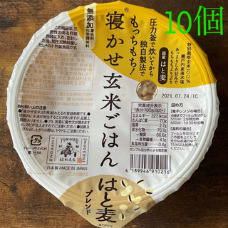 結わえる 寝かせ玄米ごはん もち麦・小豆・十五穀・黒米 10個セット(米/穀物)