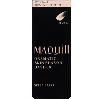 MAQuillAGE - 資生堂 マキアージュ ドラマティックスキンセンサーベース EX (25ml)