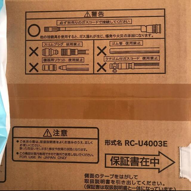 東邦(トウホウ)の東邦ガス リンナイ ガスファンヒーター RC-41FHD ガスコード付 スマホ/家電/カメラの冷暖房/空調(ファンヒーター)の商品写真