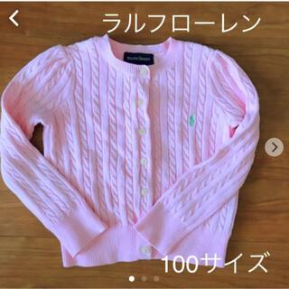 ラルフローレン(Ralph Lauren)のラルフローレン 3T 100サイズ ピンクカーディガン(カーディガン)