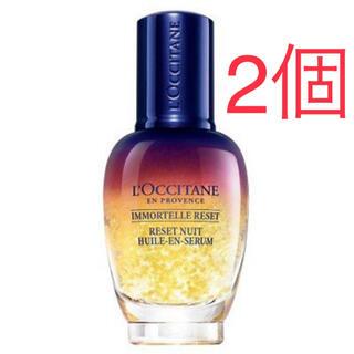 L'OCCITANE - ロクシタン イモーテル オーバーナイトリセットセラム 美容液 30ml 2個