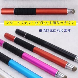 タッチペン 絵画ペン タブレット スタイラスペン 導電性布ヘッド+吸引カップ(その他)