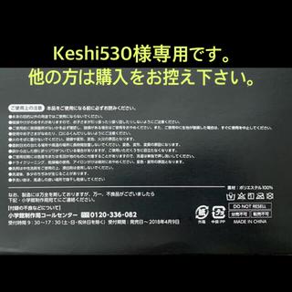 ソレル(SOREL)のkeshi530様専用   白くま フリースブランケット(その他)