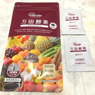 マルベリー(Mulberry)の万田酵素セット マルベリー(その他)